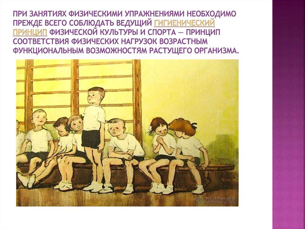 мебель гигиенические требования при занятиях физическими упражнениями и спортом вместимость