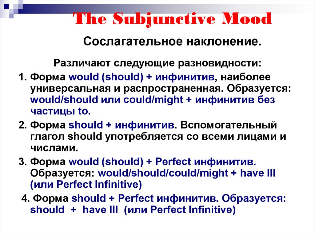 grammatical mood and subjunctive mood In any discussion of the subjunctive mood in english, it is worth noting that this particular grammatical construction is often morphologically identical to the normal indicative, showing up only with be and in constructions involving third person (historically, this was not the case.