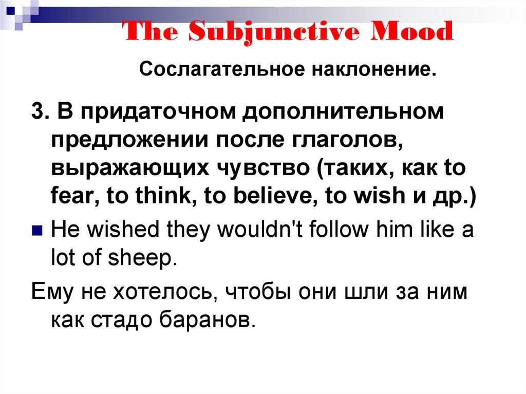 Mood употребляется