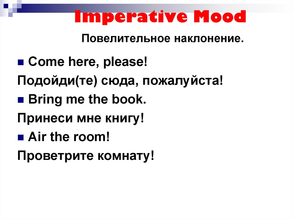 Imperative Mood Повелительное наклонение.