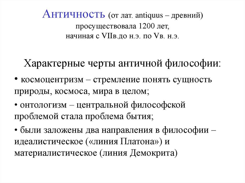 античная философия космоцентризм шпаргалка