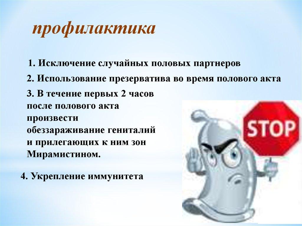 Презентация по гинекологии хламидиоз