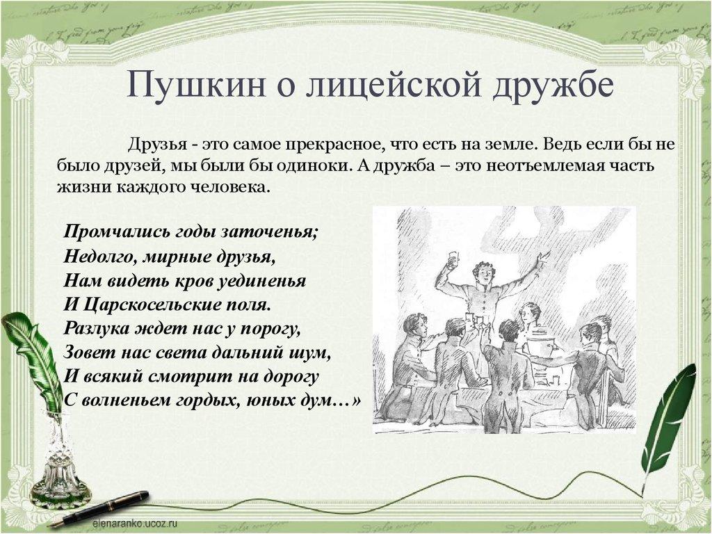 кристиании стихотворение пушкина про друзей компания