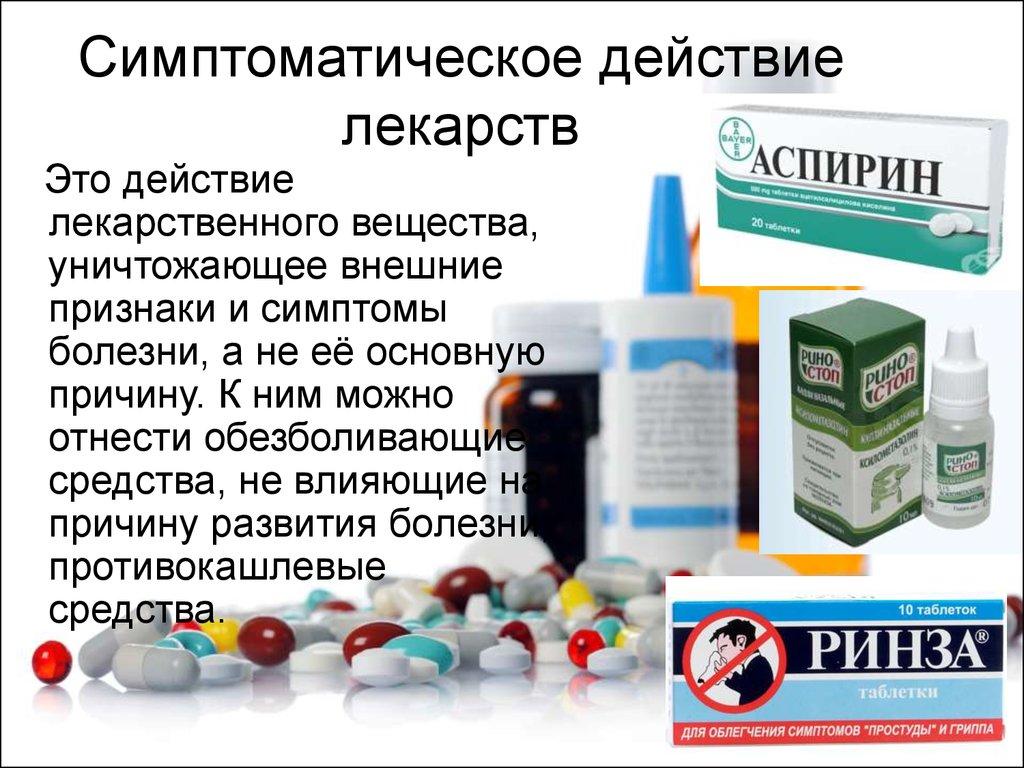 Лекарственные средства сообщение