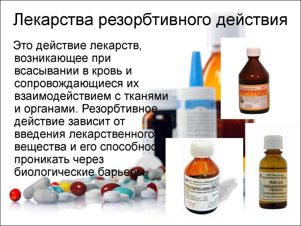 Резорбтивное действие лекарственных средств