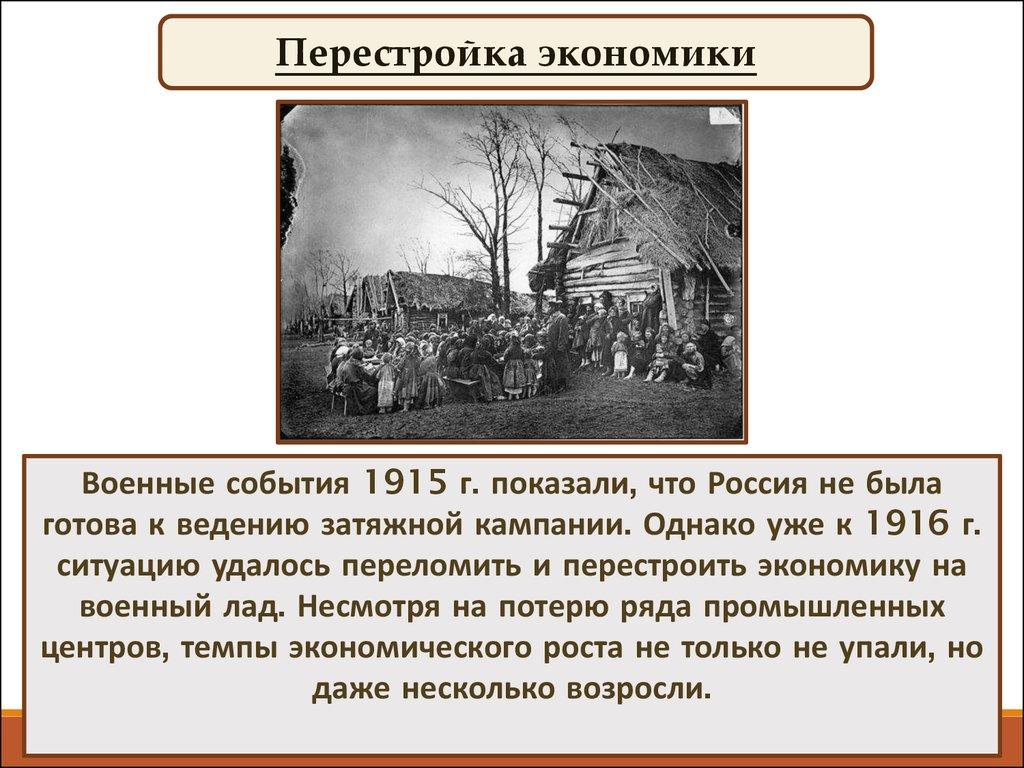 Министерская чехарда - кризис власти в 1916 году