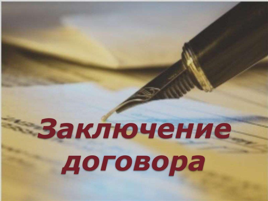 шпаргалка заключение споры договора. преддоговорные