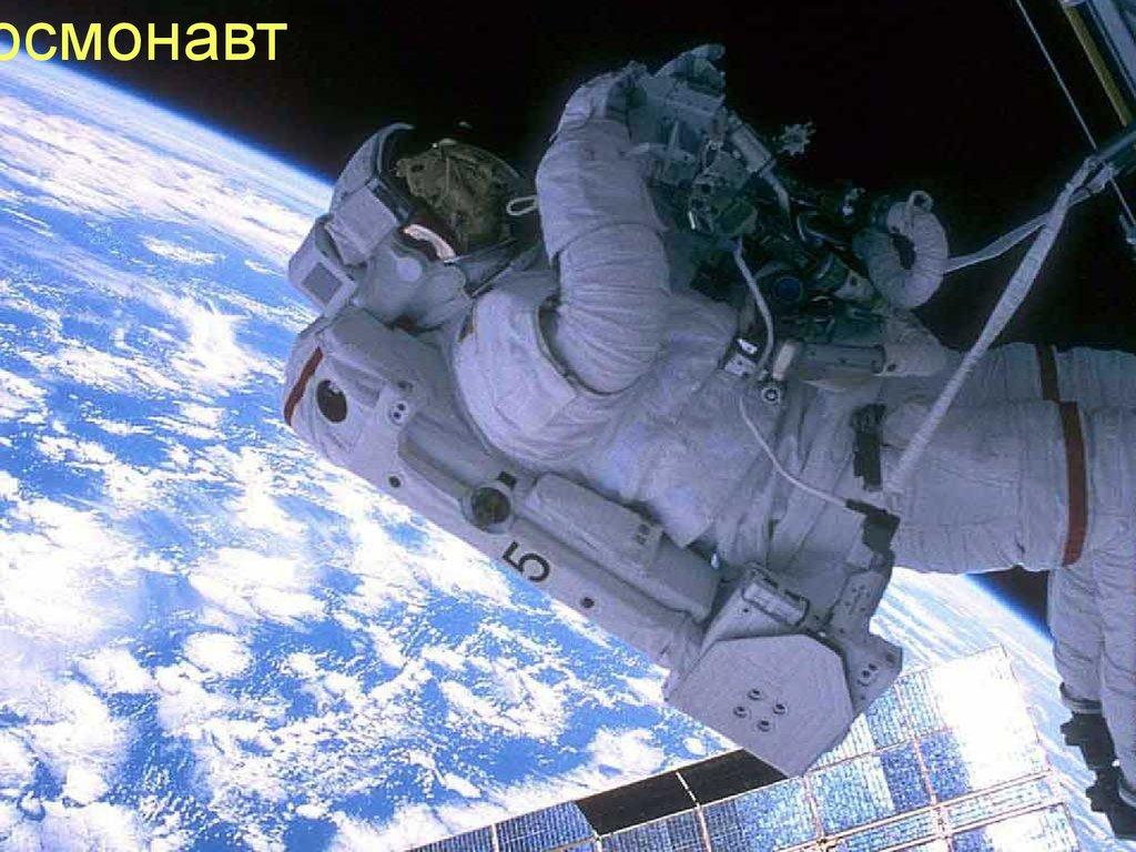 Какую работу выполняют космонавты в космосе