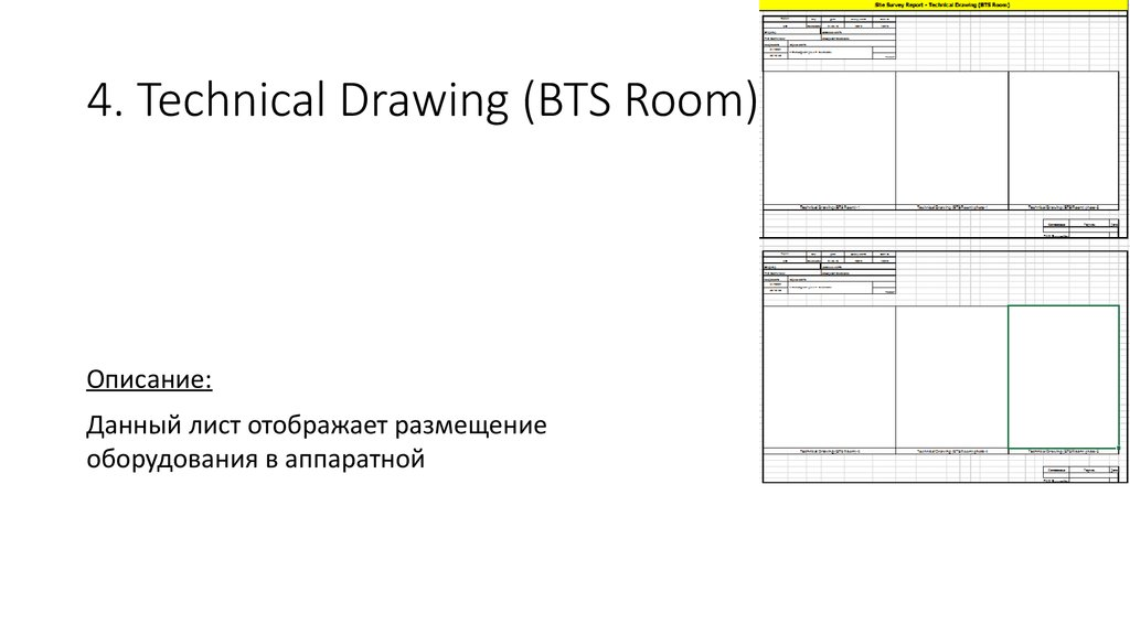 4. Technical Drawing (BTS Room)