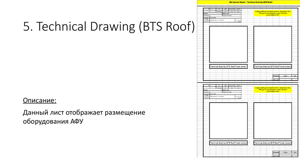 5. Technical Drawing (BTS Roof)