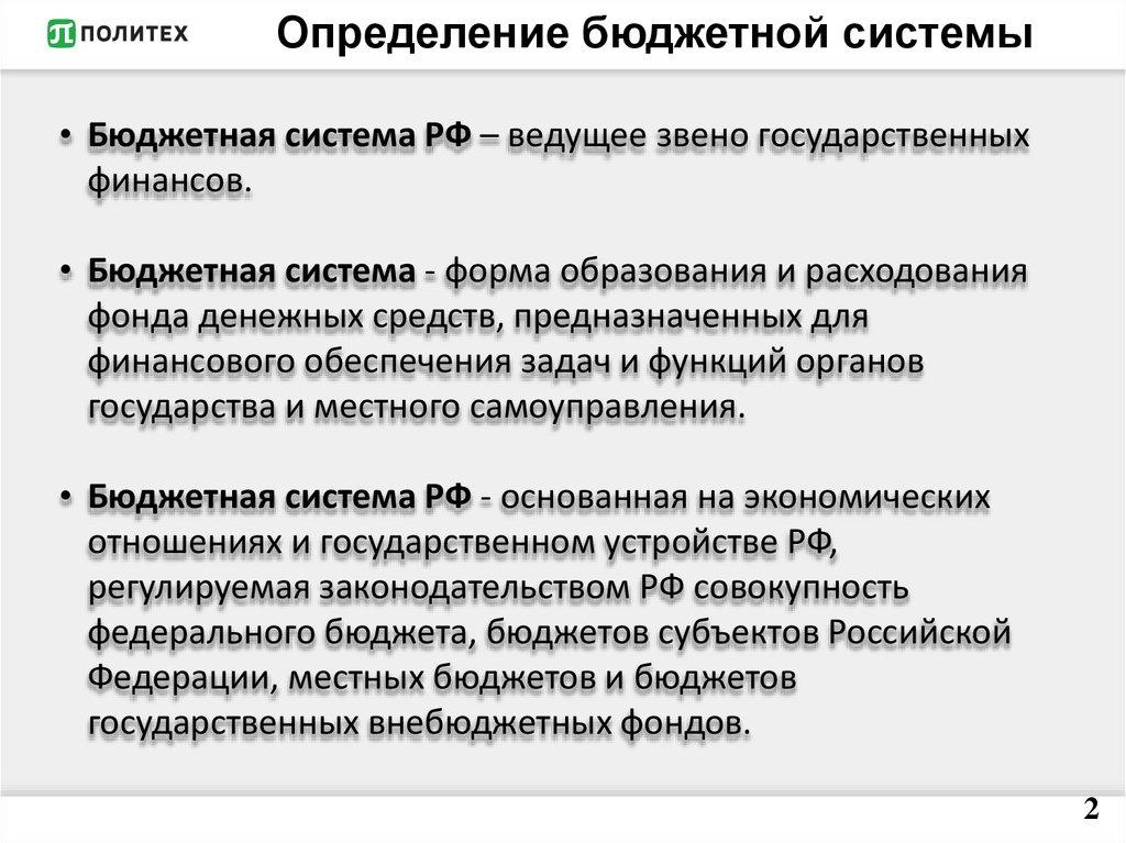 россии. системы в принципы шпаргалки бюджетной построения