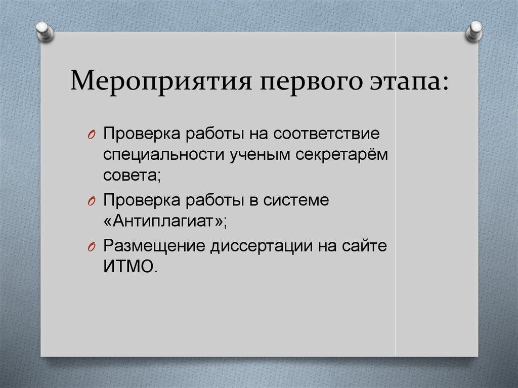 Документы для защиты диссертации презентация онлайн  Мероприятия первого этапа