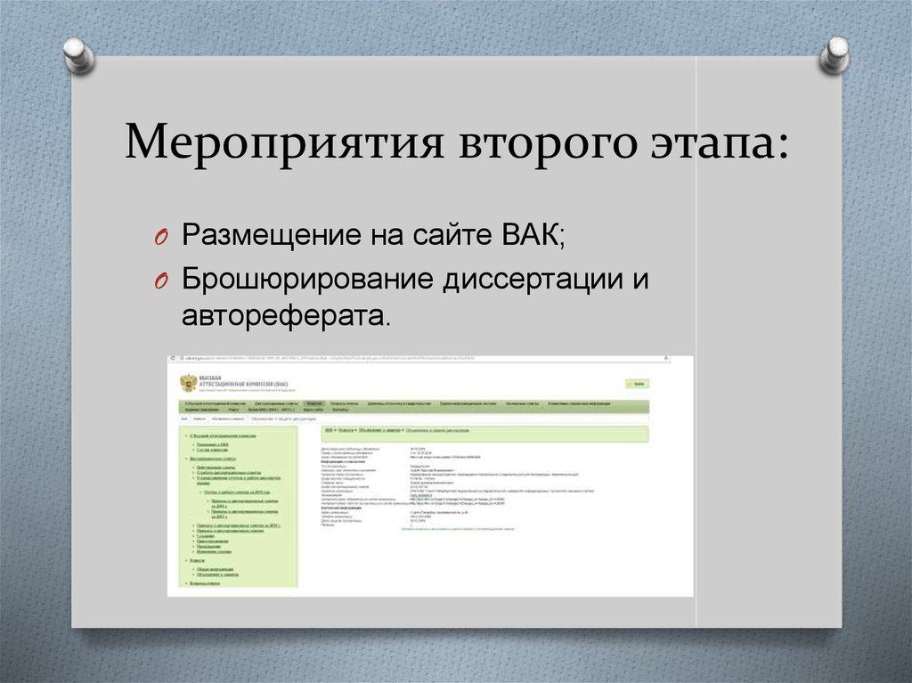 Документы для защиты диссертации презентация онлайн  Мероприятия второго этапа Документы третьего этапа Защита диссертации