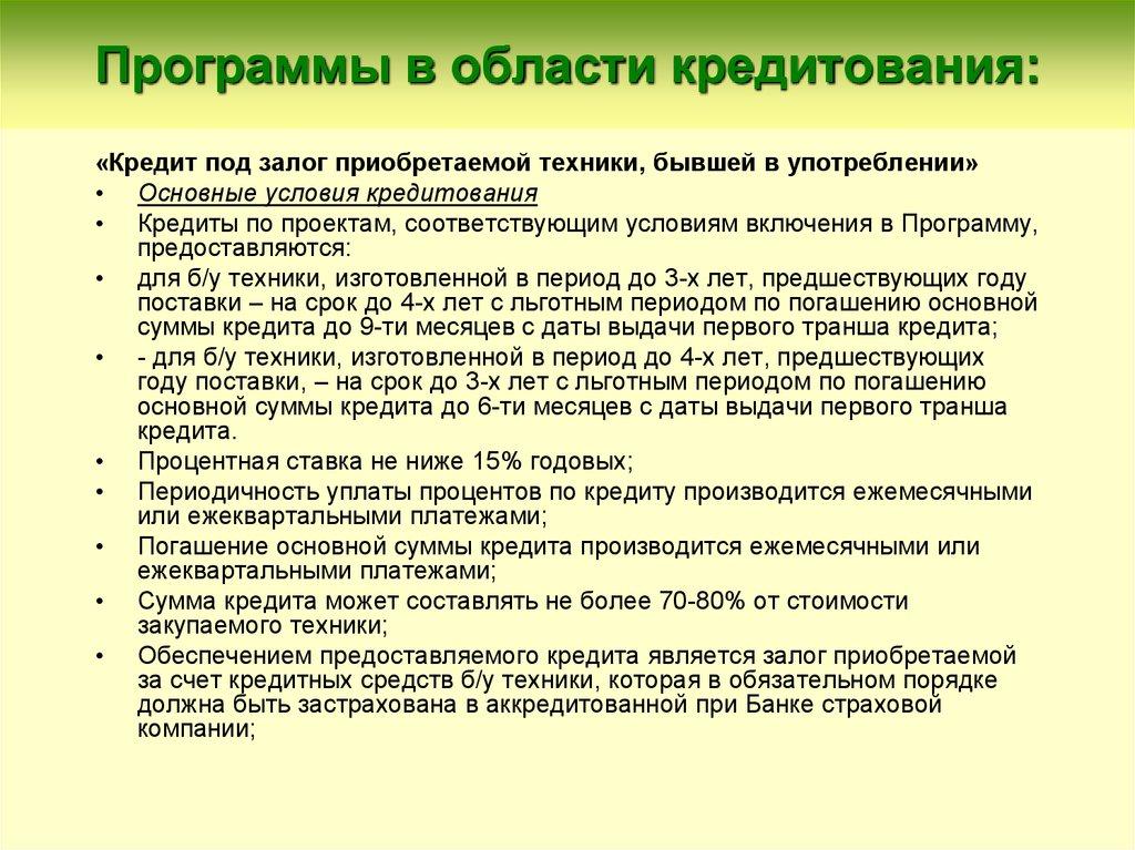 Кредитные программы Россельхозбанк