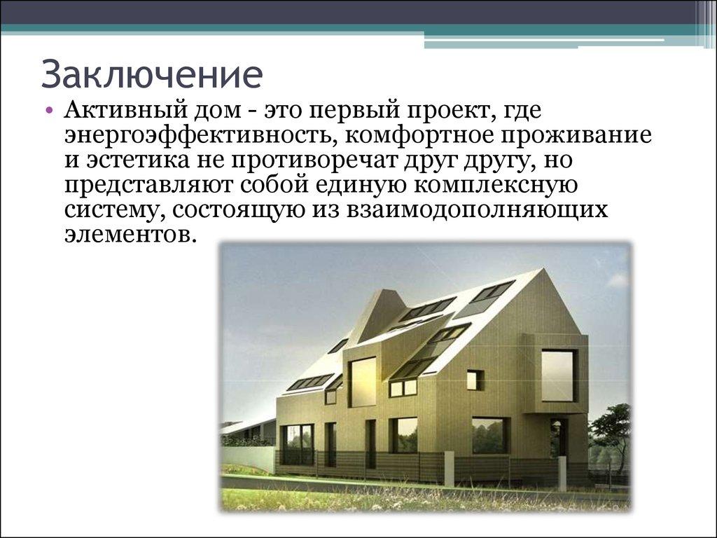 Активный дом это квартир в дубае аренда