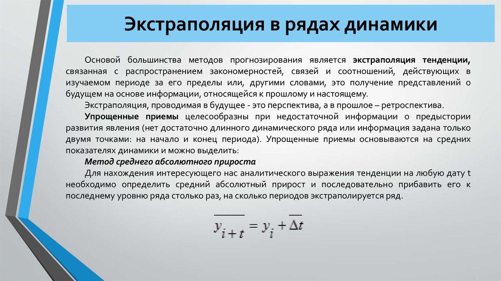 динамики экстраполяция шпаргалка рядах в