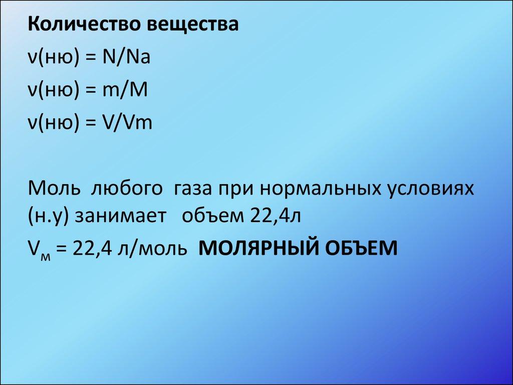 Химия ню