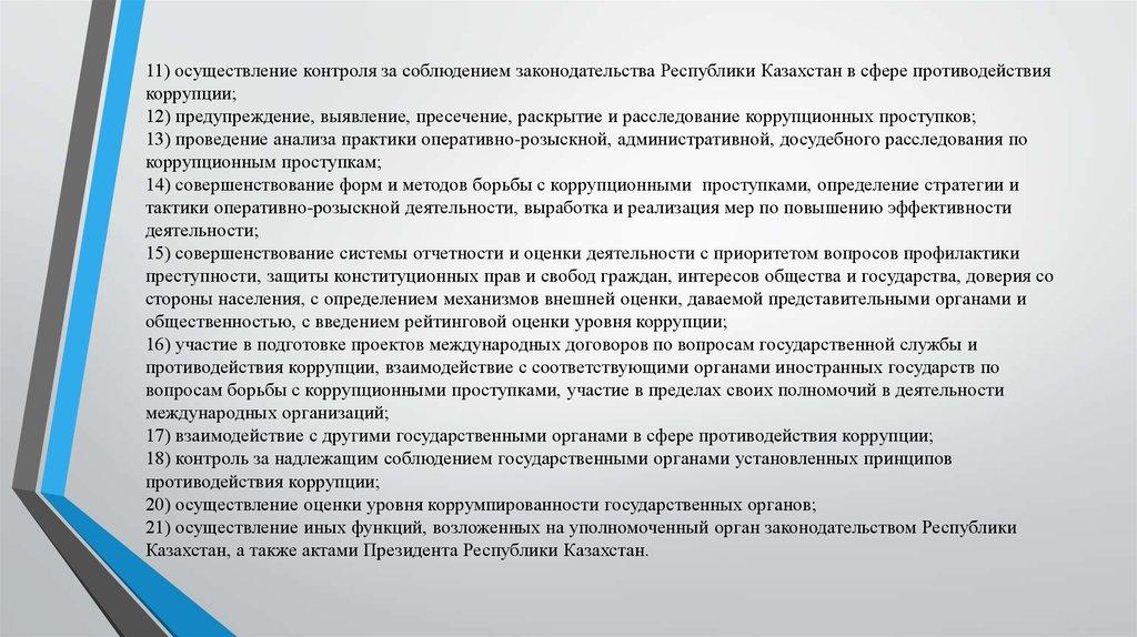 Доклад на тему противодействие коррупции в рк 5538