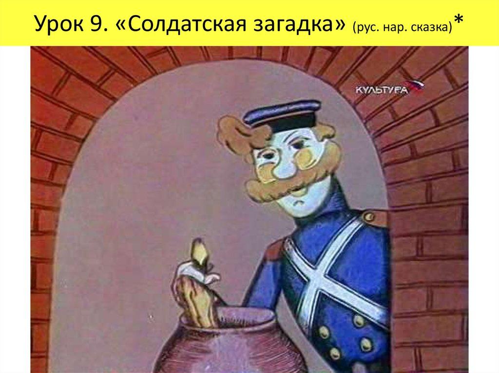 картинки по сказке солдатская загадка вспышку отражатели или