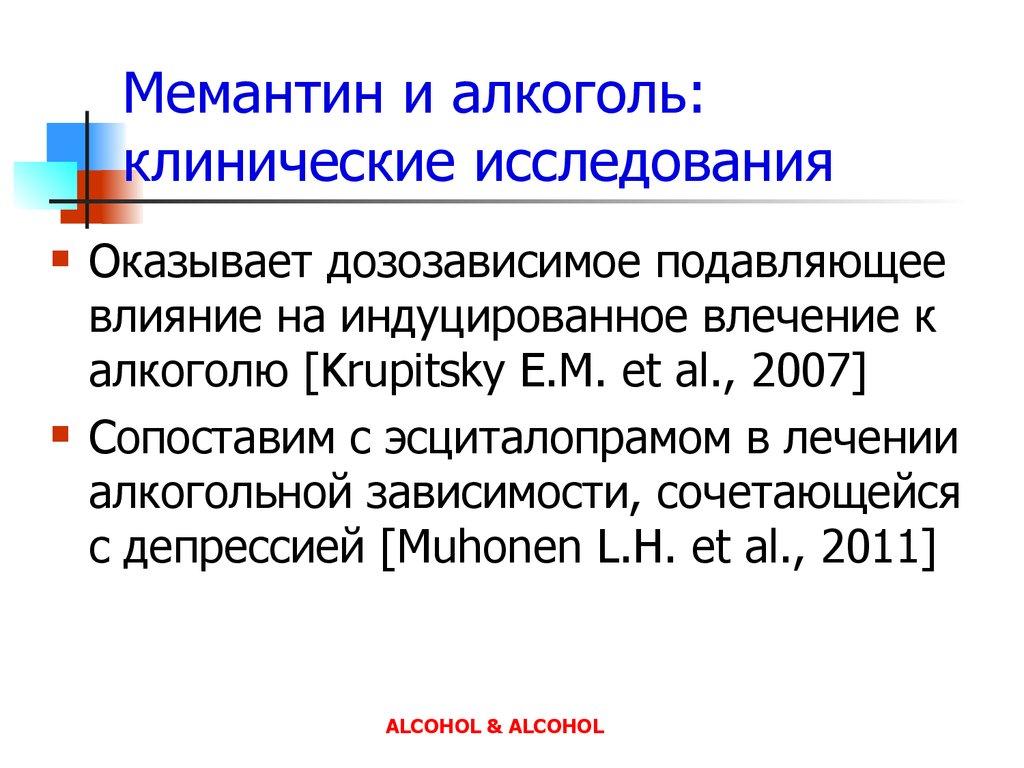 Помогают ли антидепрессанты при алкоголизме