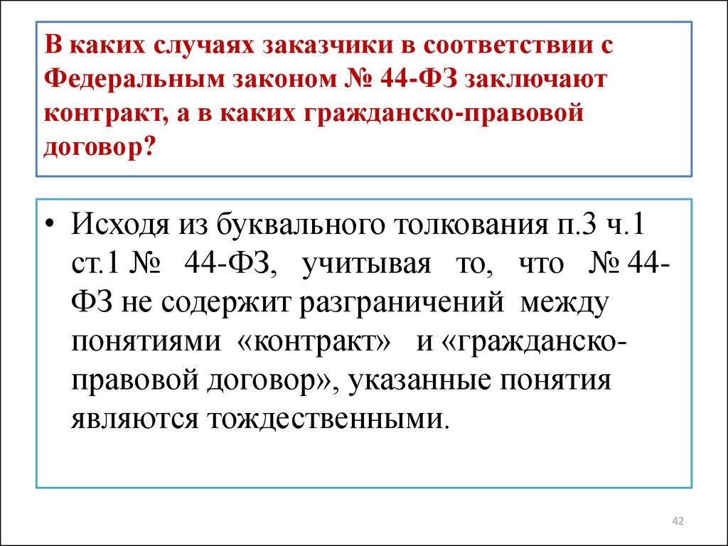 гражданско правовой договор по 44 фз