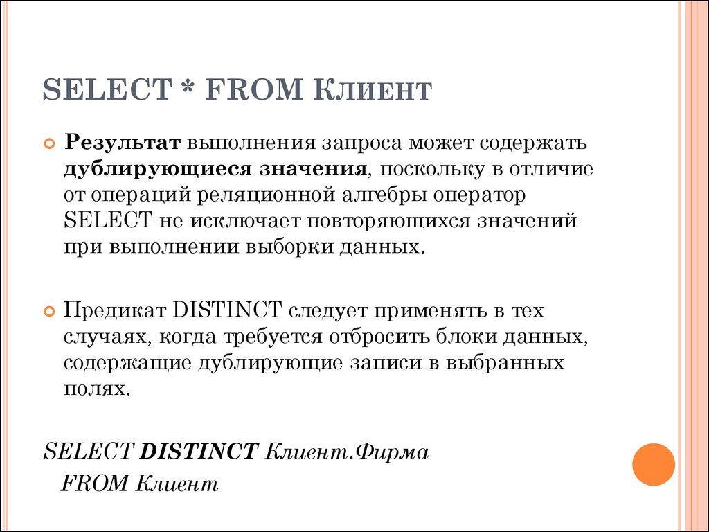SELECT * FROM Клиент