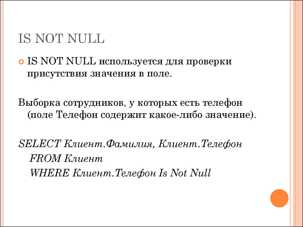 IS NOT NULL