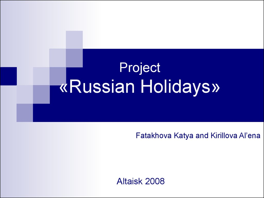 Project «Russian Holidays»