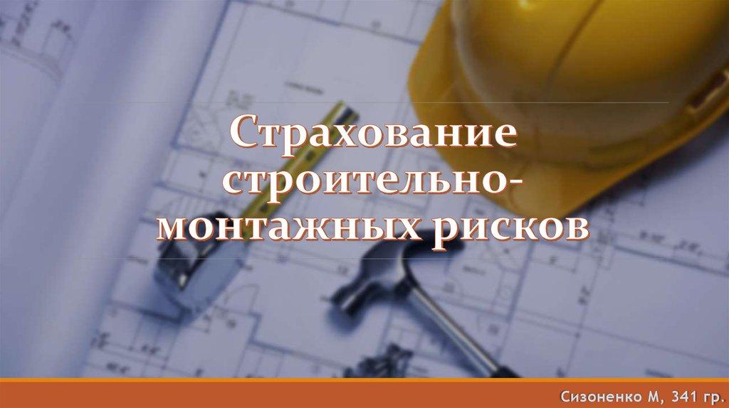 договор страхования строительных рисков