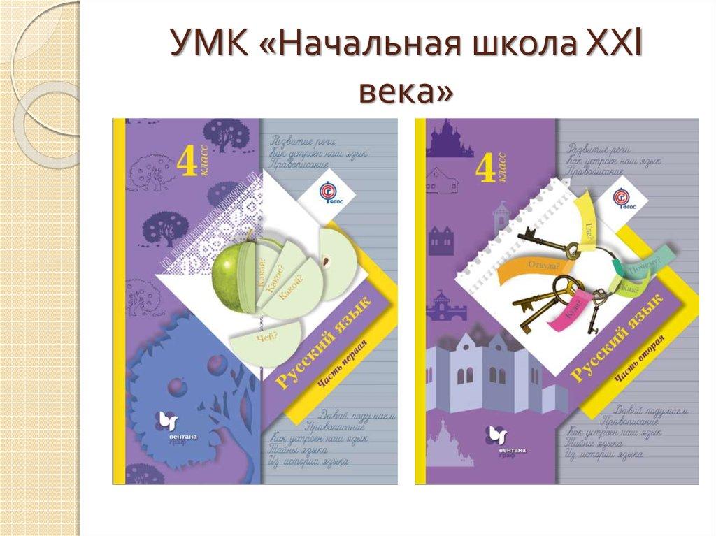 Века класса решебники 3 для 21 виноградова школа