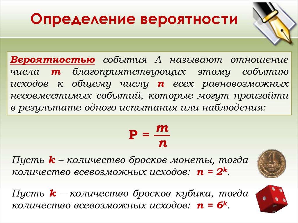 Решение задач теории вероятности в 6 классе онлайн калькулятор решение задач с дробями