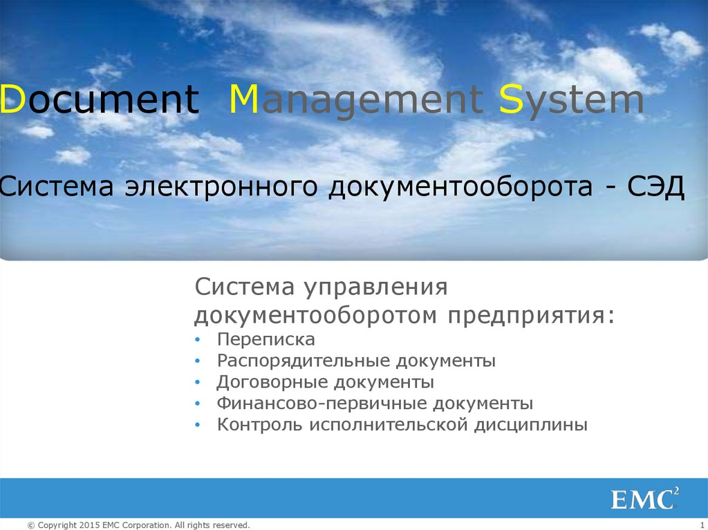 Document Management System Система электронного документооборота - СЭД