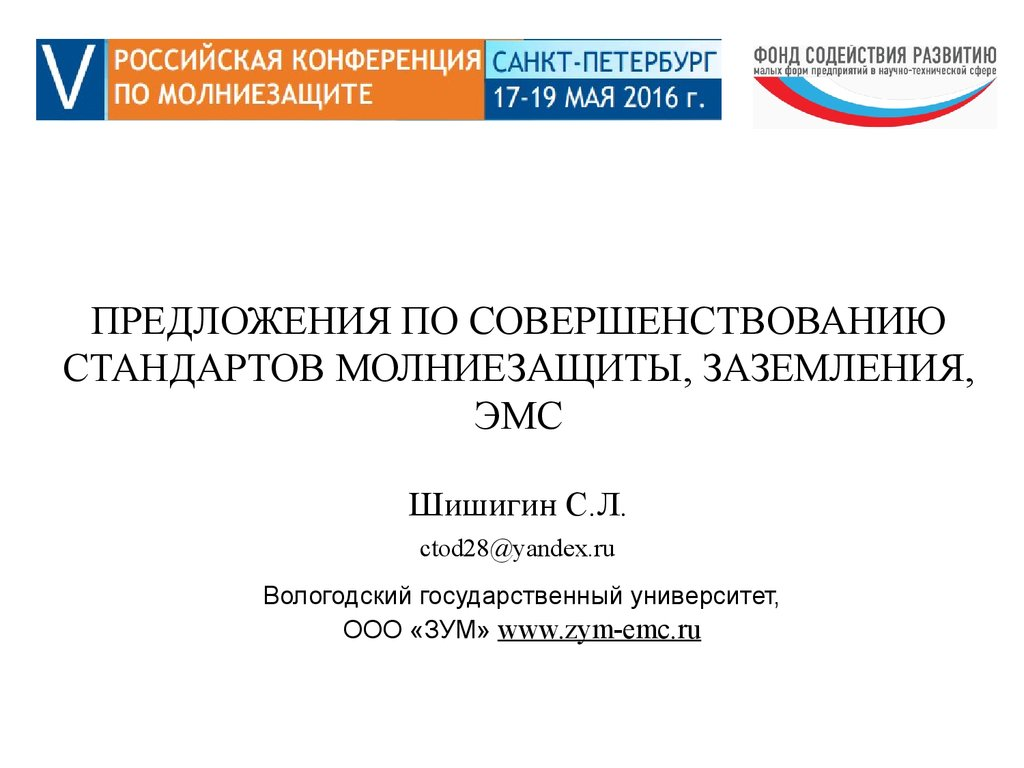 Эмс и электробезопасность ооо охрана труда приказы о присвоении 1 группы электробезопасности