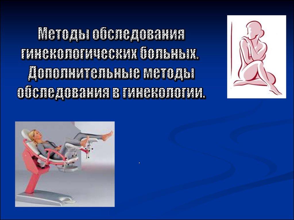 презентация методы обследования в акушерстве и гинекологии