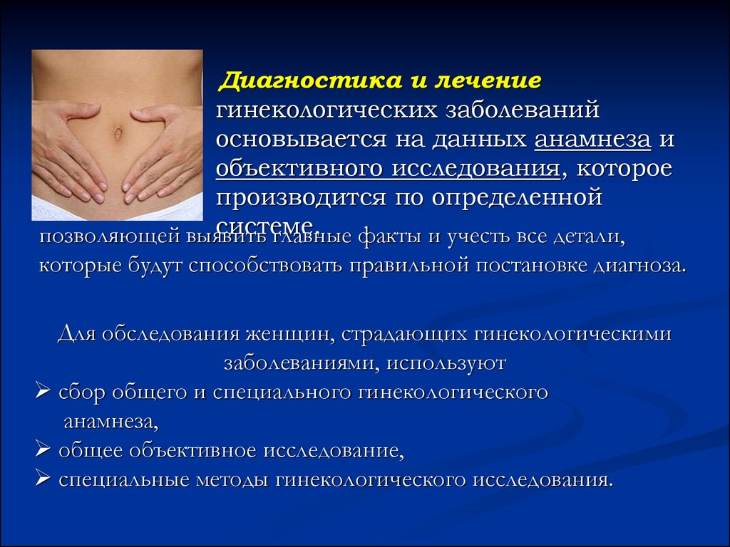 Методы обследования гинекологических больных. Дополнительные методы обследования в гинекологии