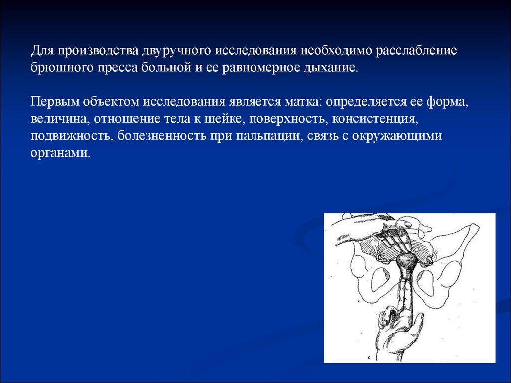 основные методы обследования в гинекологии