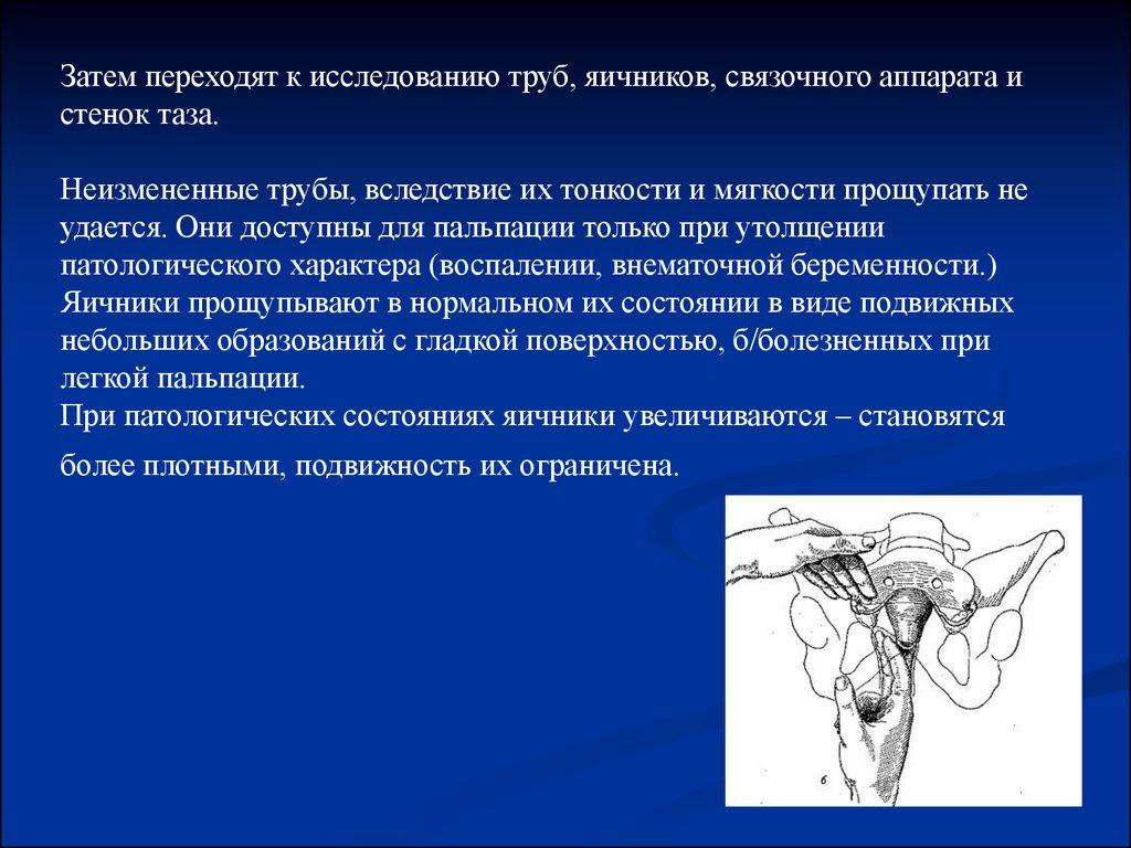 методы обследования в детской гинекологии