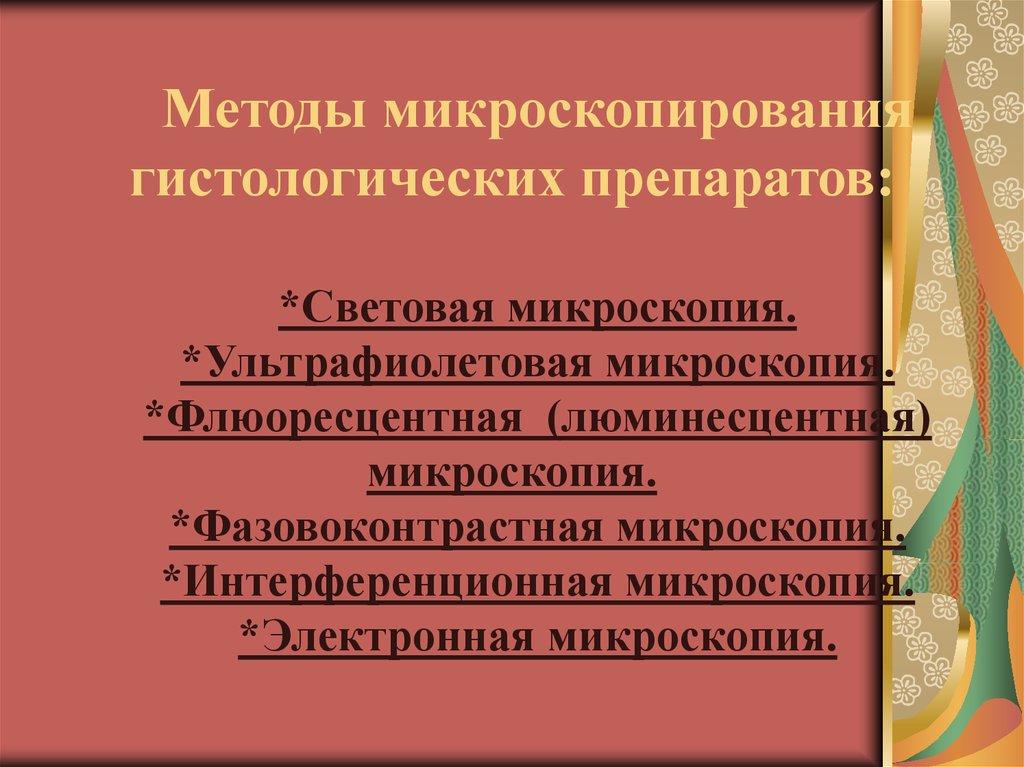 Предмет, цели и задачи цитологии, ее место в системе биологических наук