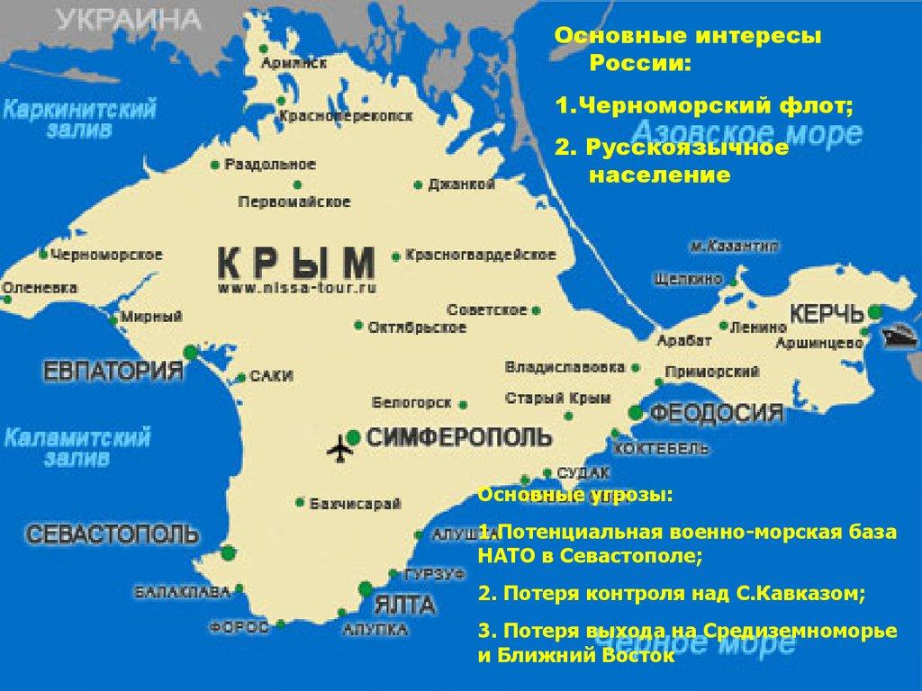 наш карта крыма с картинками оборудование