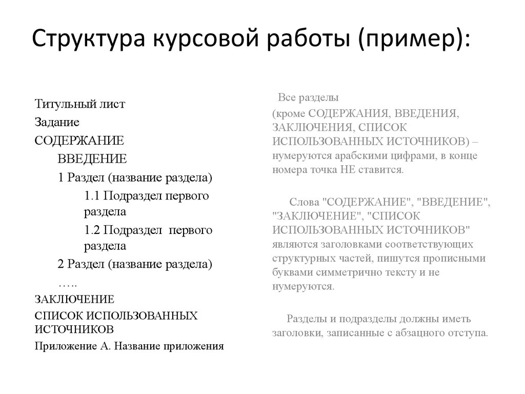 Оформление курсовых работ презентация онлайн  Структура курсовой работы пример