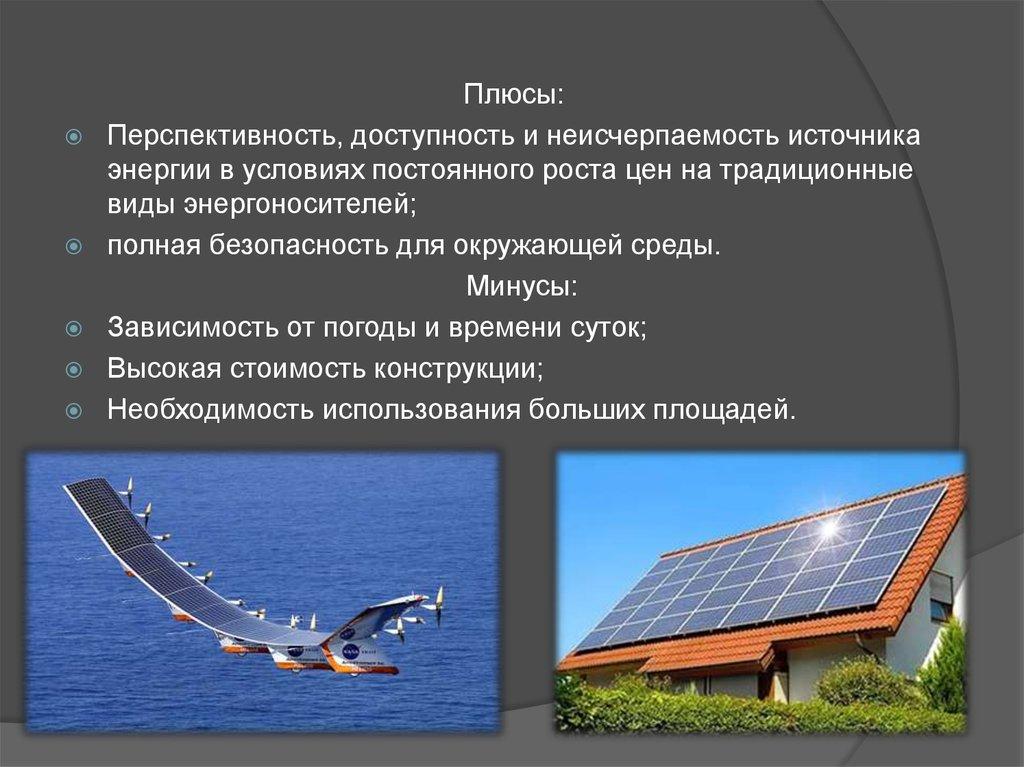 Плюсы и минусы выработки энергии из биомассы