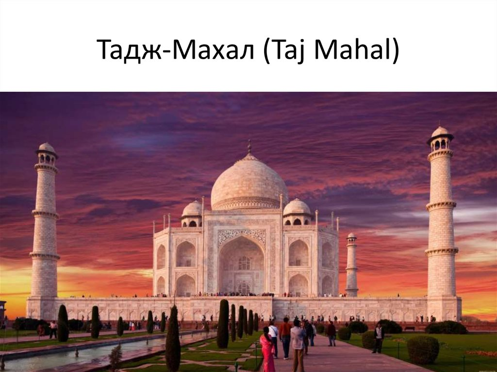 tajmahal hindi