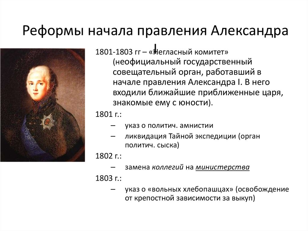 a biography and life work of alexander first of russia
