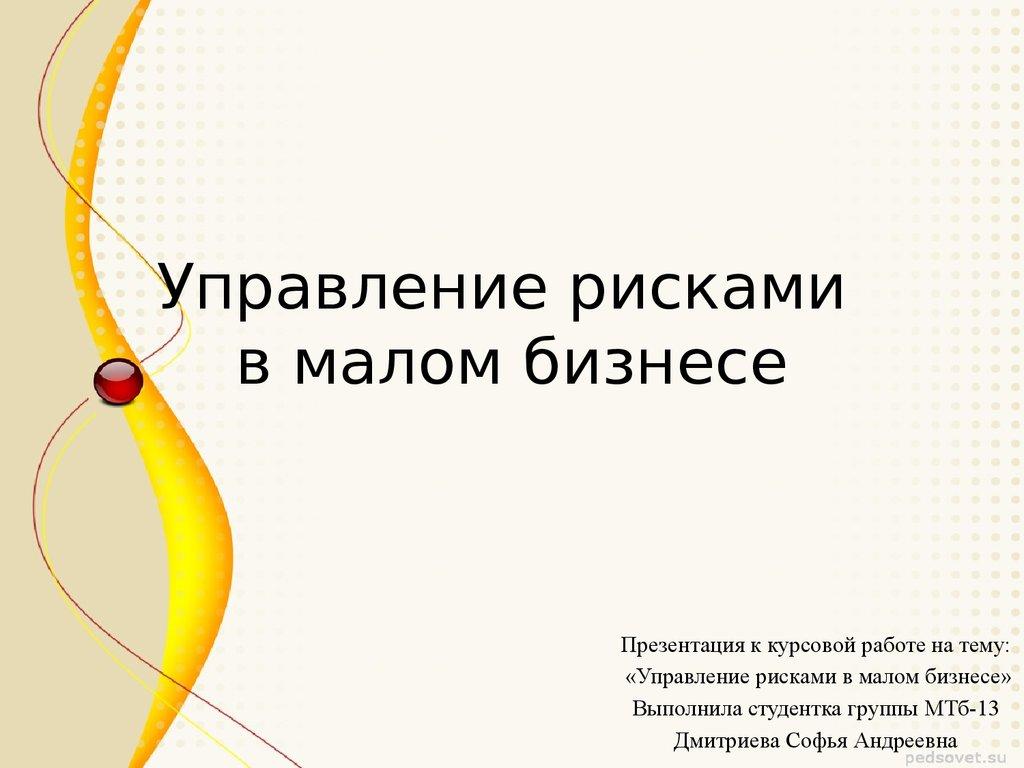 Управление рисками в малом бизнесе презентация онлайн Управление рисками в малом бизнесе