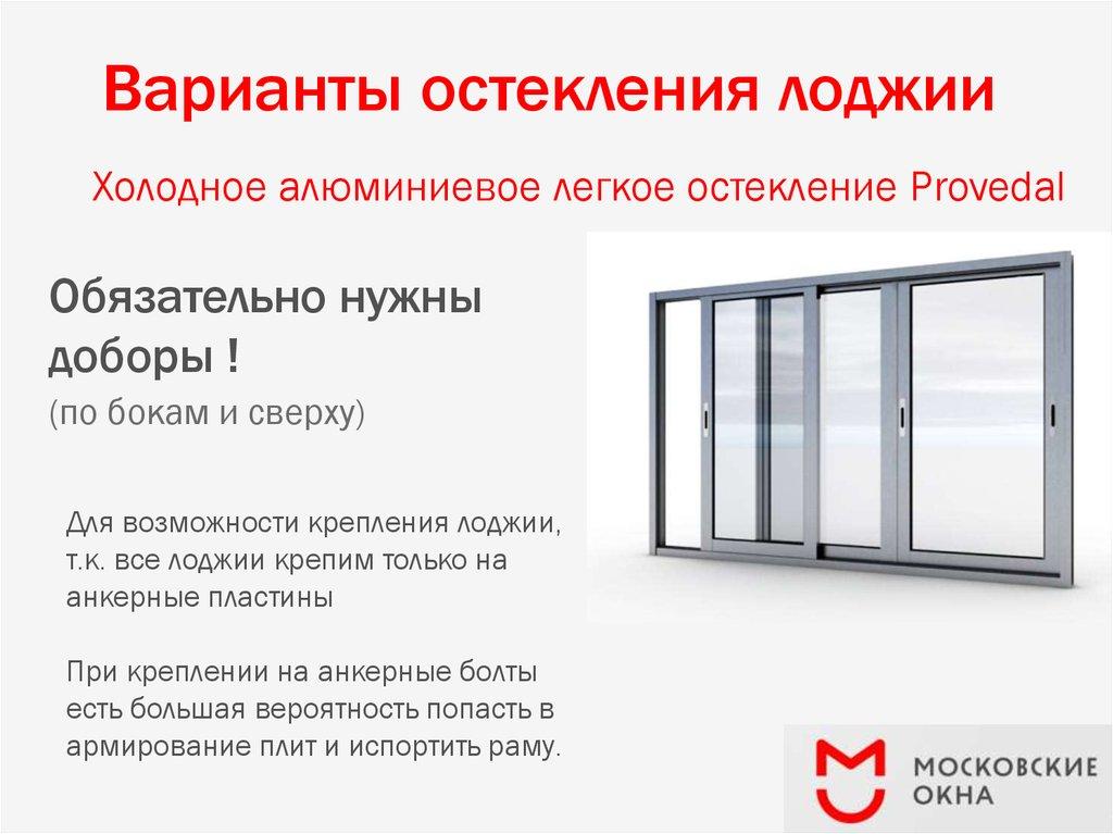 Остекление балконов презентация отделка балконов картинки