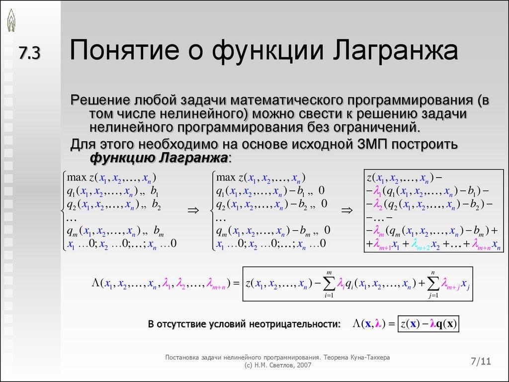 Решение задачи с функцией лагранжа онлайн решение задач линейного программирования геометрическим методом