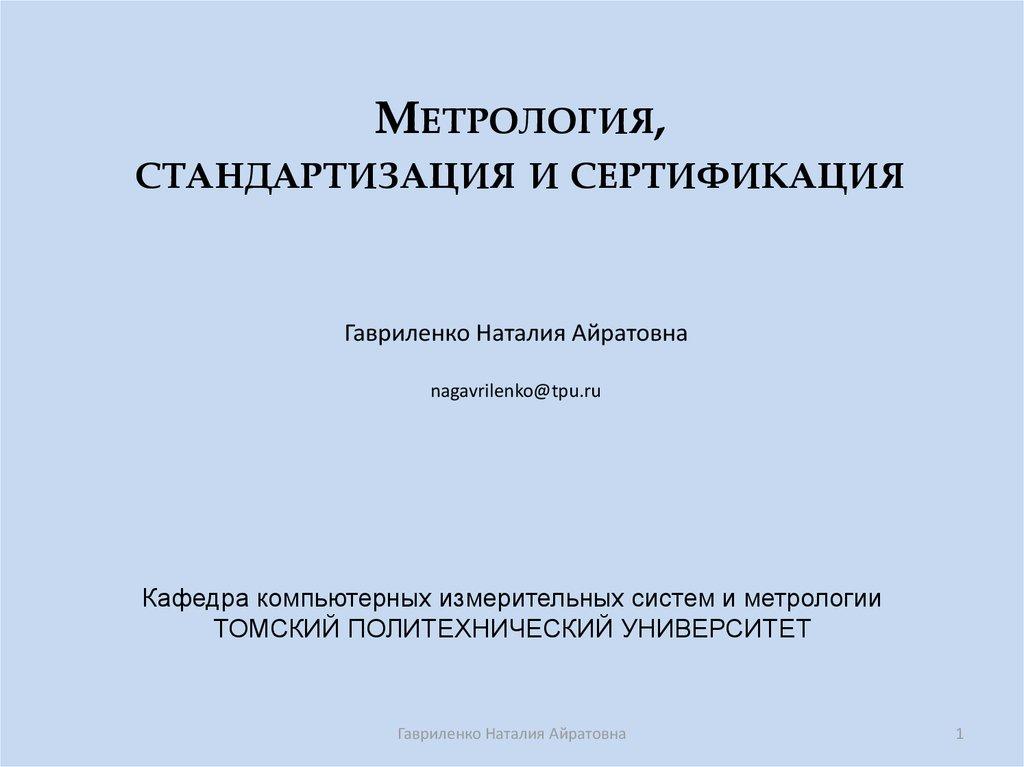 Метрология стандартизация и сертификация онлайнi agru сертификация сотрудников