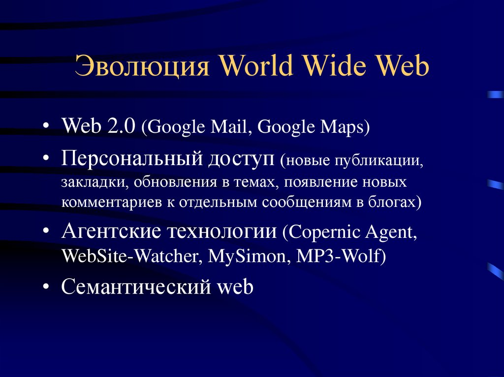 Эволюция World Wide Web