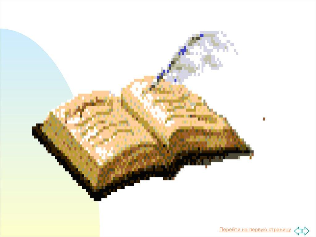 Книга которой нет читать онлайн в ворде