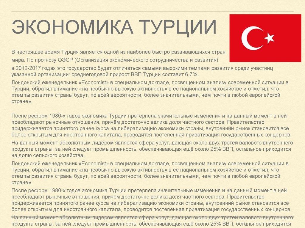 fe414a51d05c ЭКОНОМИКА ТУРЦИИ В настоящее время Турция является одной из наиболее быстро  развивающихся стран мира. По прогнозу ОЭСР (Организация экономического ...